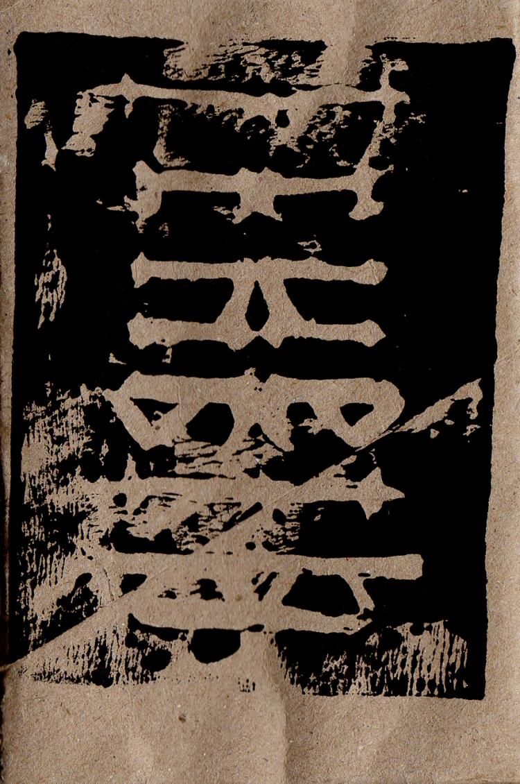 Trueth cassette cover.jpg